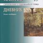 Николай Хайтов - том 15 Дневник