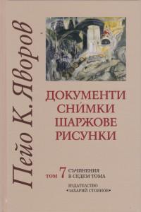 Яворов – 7 том