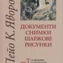 Яворов - 7 том