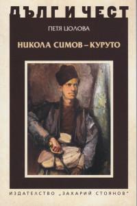Никола Симов – Куруто